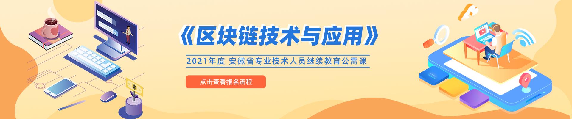 安徽省专业技术人员继续教育公需课报名操作指南