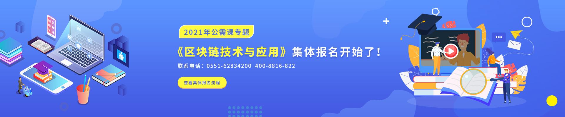 区块链技术与应用集体报名开始了!