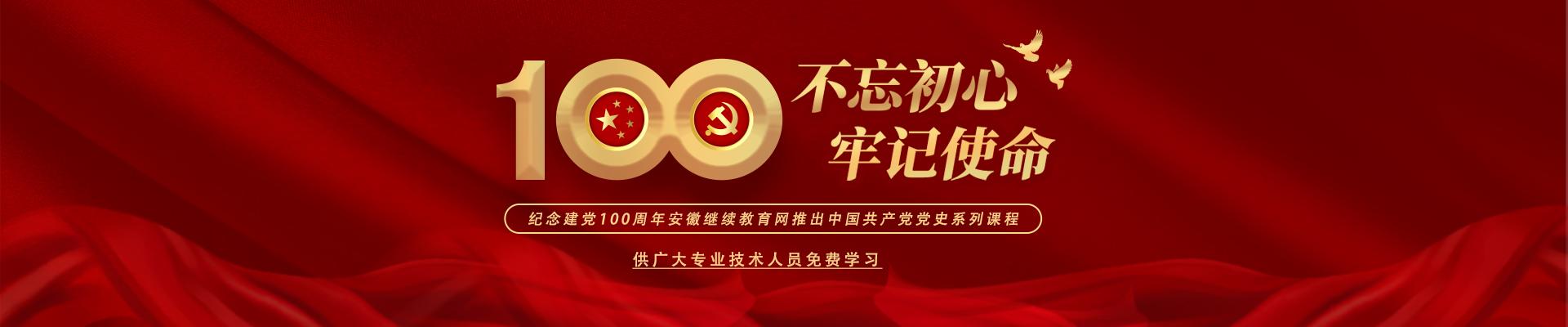 纪念建党100周年